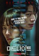 Midnight - South Korean Theatrical movie poster (xs thumbnail)