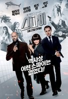 Spy - South Korean Movie Poster (xs thumbnail)