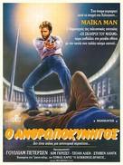 Manhunter - Greek Movie Poster (xs thumbnail)