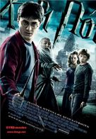 Harry Potter and the Half-Blood Prince - Greek Movie Poster (xs thumbnail)