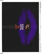 Il dolce corpo di Deborah - British Movie Poster (xs thumbnail)