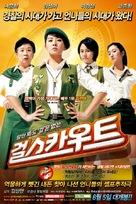 Geol seukauteu - South Korean Movie Poster (xs thumbnail)