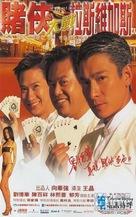 Du xia 1999 - Chinese Movie Poster (xs thumbnail)