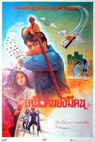 Lan du cai shen - Thai Movie Poster (xs thumbnail)