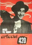 Shree 420 - Romanian Movie Poster (xs thumbnail)