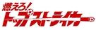 """Moero! Top Striker"" - Japanese Logo (xs thumbnail)"
