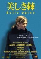 Belle épine - Japanese Movie Poster (xs thumbnail)