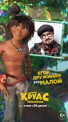 The Croods: A New Age - Russian Movie Poster (xs thumbnail)