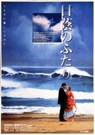 Jude - Japanese Movie Poster (xs thumbnail)