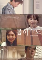 After Spring - South Korean Movie Poster (xs thumbnail)