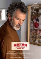 Dolor y gloria - Chinese Movie Poster (xs thumbnail)