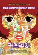 Paprika - South Korean poster (xs thumbnail)