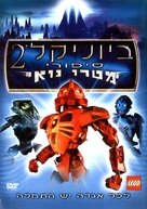 Bionicle 2: Legends of Metru-Nui - Israeli Movie Cover (xs thumbnail)