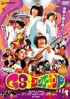 GS wandârando - Japanese Movie Cover (xs thumbnail)