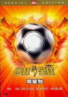 Shaolin Soccer - South Korean Movie Cover (xs thumbnail)