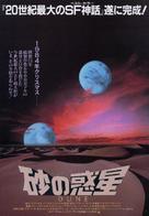 Dune - Japanese Movie Poster (xs thumbnail)