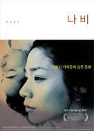Nabi - South Korean poster (xs thumbnail)