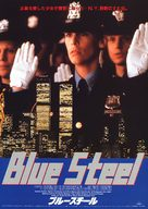 Blue Steel - Japanese Movie Poster (xs thumbnail)