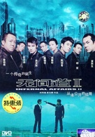 Mou gaan dou II - Hong Kong DVD cover (xs thumbnail)