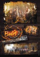 Viy 3D - Russian poster (xs thumbnail)