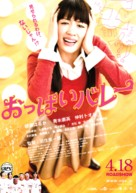 Oppai barê - Japanese Movie Poster (xs thumbnail)