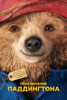 Paddington - Russian Movie Cover (xs thumbnail)