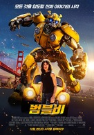 Bumblebee - South Korean Movie Poster (xs thumbnail)