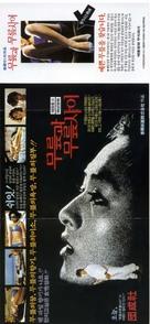 Muleupgwa muleupsai - South Korean poster (xs thumbnail)