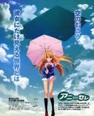 """Sora o miageru shôjo no hitomi ni utsuru sekai"" - Japanese Movie Poster (xs thumbnail)"