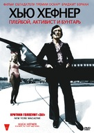 Hugh Hefner: Playboy, Activist and Rebel - Russian DVD cover (xs thumbnail)
