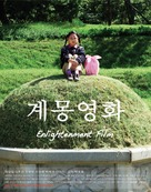 Enlightenment Film - South Korean Movie Poster (xs thumbnail)
