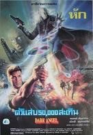 Dark Angel - Thai Movie Poster (xs thumbnail)