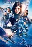Alita: Battle Angel - Taiwanese Movie Poster (xs thumbnail)