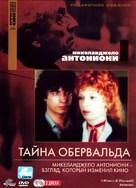 Il mistero di Oberwald - Russian DVD cover (xs thumbnail)