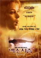 Lost Souls - South Korean Movie Poster (xs thumbnail)