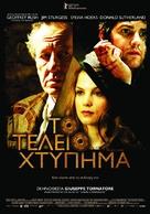 La migliore offerta - Greek Movie Poster (xs thumbnail)