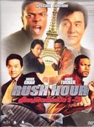 Rush Hour 3 - Thai Movie Cover (xs thumbnail)