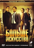 """""""The Art of More"""" - Russian Movie Cover (xs thumbnail)"""