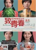 Zhi wo men zhong jiang shi qu de qing chun - Hong Kong Movie Poster (xs thumbnail)