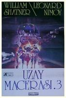 Star Trek: The Search For Spock - Turkish Movie Poster (xs thumbnail)
