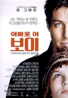 About a Boy - South Korean poster (xs thumbnail)