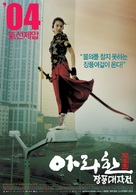 Arahan - South Korean poster (xs thumbnail)