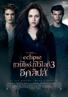 The Twilight Saga: Eclipse - Thai Movie Poster (xs thumbnail)