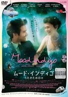 L'écume des jours - Japanese DVD cover (xs thumbnail)