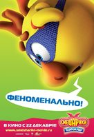 Smeshariki: Nachalo - Russian Movie Poster (xs thumbnail)