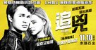November Criminals - Taiwanese Movie Poster (xs thumbnail)