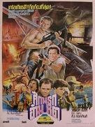 Fuga dall'archipelago maledetto - Thai Movie Poster (xs thumbnail)