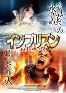 Fobos. Klub strakha - Japanese Movie Poster (xs thumbnail)