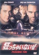 Pushing Tin - Japanese DVD cover (xs thumbnail)