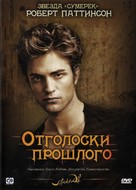 Little Ashes - Russian DVD cover (xs thumbnail)